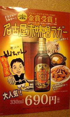 名古屋赤味噌ラガー